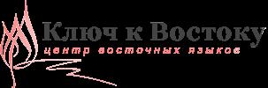 """Центр восточных языков """"Ключ к Востоку"""""""